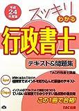 スッキリわかる行政書士〈平成24年度版〉 (スッキリわかるシリーズ)