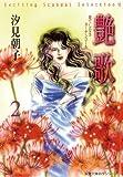 艶歌 果てしなきカーテンコール : 2 (ジュールコミックス)