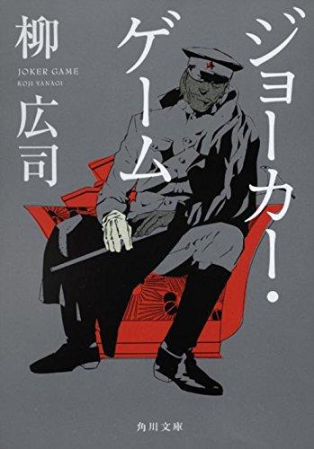 ジョーカー・ゲーム (角川文庫)