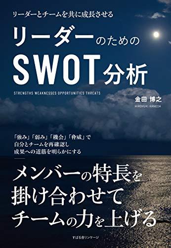 リーダーのための SWOT分析