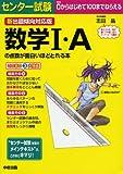 新出題傾向対応版 センター試験 数学I・Aの点数が面白いほどとれる本