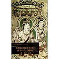 Chinese ancient classic paintings larger HD Series : Dunhuang Mogao Cave 103 Lotus Sutra change ( Tang Dynasty )(Chinese Edition)