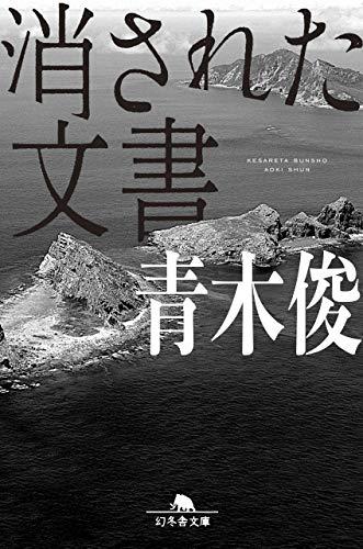 消された文書 (幻冬舎文庫)