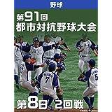 第91回 都市対抗野球大会 第8日 2回戦