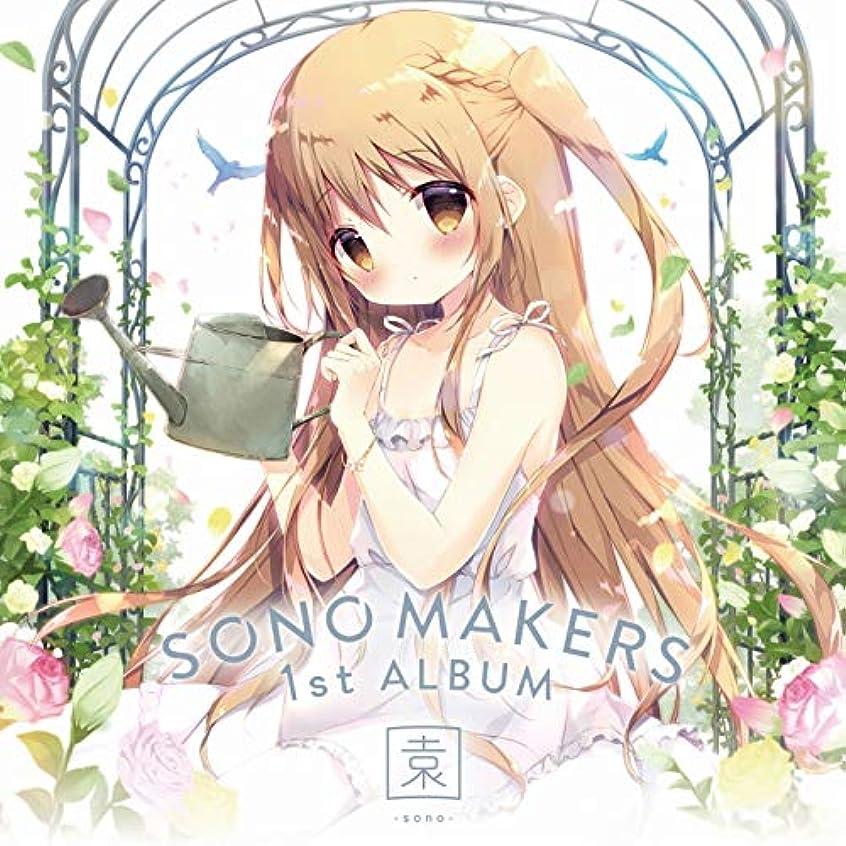 不快な教科書数値SONO MAKERS 1st ALBUM 園-sono- タペストリー付き限定盤