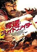 奪還:ブレイドファイター [DVD]
