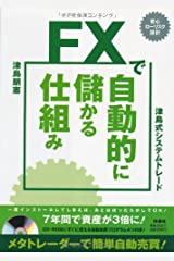 津島式システムトレード FXで自動的に儲かる仕組み(CD-ROM付) 単行本