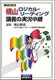 横山ロジカル・リーディング講義の実況中継―大学入試