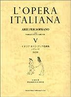 イタリア オペラ アリア名曲集 ソプラノ 5 〈改訂版〉