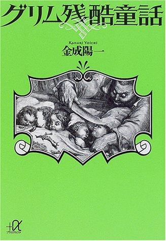 グリム残酷童話 (講談社プラスアルファ文庫)の詳細を見る
