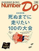 Number Do Autumn 2014 死ぬまでに走りたい100の大会 (Number PLUS)