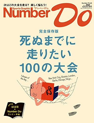 Number Do Autumn 2014 死ぬまでに走りたい100の大会 (Number PLUS)