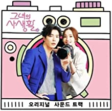 Her Private Life Korean Drama Soundtrack  Incl. Photobook, Polaroidset of singers + 2 actors paper stand