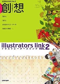 創想illustrators link〈Vol.2〉 (創想BOOKS)