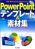 PowerPointテンプレート&素材集 ~改訂版 即効!PowerPoint SUPERプレゼンキット~