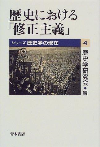 歴史における「修正主義」 (シリーズ歴史学の現在)