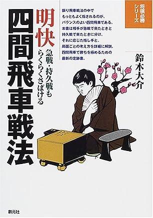 明快四間飛車戦法 (将棋必勝シリーズ)