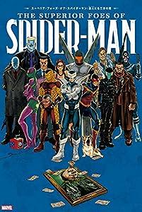 スーペリア・フォーズ・オブ・スパイダーマン 2巻 表紙画像