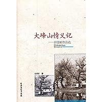 Big Mountain brotherhood in mind(Chinese Edition)