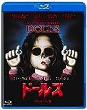 ドールズ HDリマスター版 [Blu-ray] image