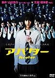 アバター[DVD]