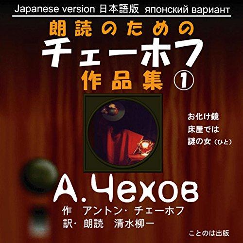 Couverture de 朗読のためのチェーホフ作品集(1) 日本語版