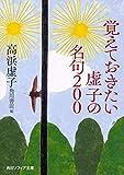 覚えておきたい虚子の名句200 (角川ソフィア文庫)