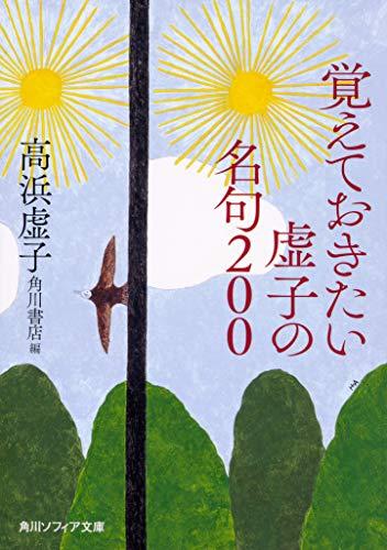 覚えておきたい虚子の名句200 (角川ソフィア文庫)の詳細を見る