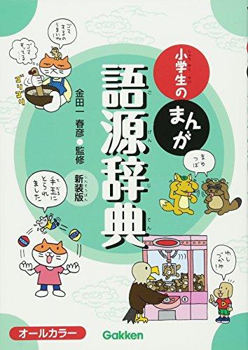 小学生のまんが語源辞典 新装版の詳細を見る