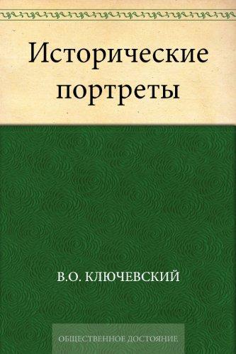 Исторические портреты (Russian Edition)