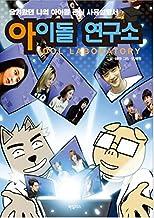 Kpop Star Idol Story Book EXID CNBLUE GIRL'SDAY B1A4 VIXX Girl Friend AOA SHINee Oragne Caramel (Korean)