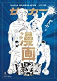 Manga Coloring Book - Soccer: Large format book with sublime coloring drawings in sports manga style (Young Seinen)
