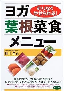ヨガ葉根菜食メニュー―むりなくやせられる!