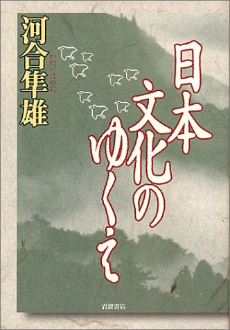 Future of Japanese culture (2000) ISBN: 4000017578 [Japanese Import]