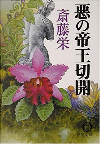 悪の帝王切開 (徳間文庫)