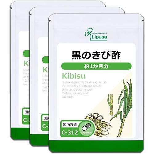 【リプサ公式】 黒のきび酢 約1か月分×3袋 C-312-3 アミノ酸 国内製造