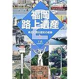 福岡路上遺産: 身近に残る歴史の痕跡 (2)