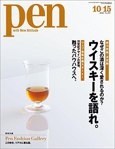 Pen (ペン) 2010年 10/15号 [雑誌]