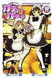 ガチャガチャ 11 (少年マガジンコミックス)