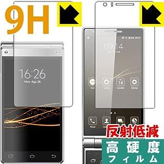 PDA工房 VKworld T2 Plus 9H高硬度[反射低減] 保護 フィルム [2画面セット] 日本製
