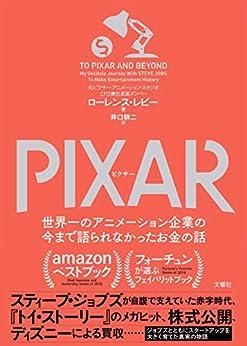[ローレンス・レビー, 井口耕二]のPIXAR 〈ピクサー〉 世界一のアニメーション企業の今まで語られなかったお金の話