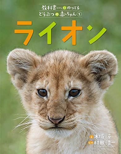 ライオン (教科書にのってるどうぶつの赤ちゃん)の詳細を見る