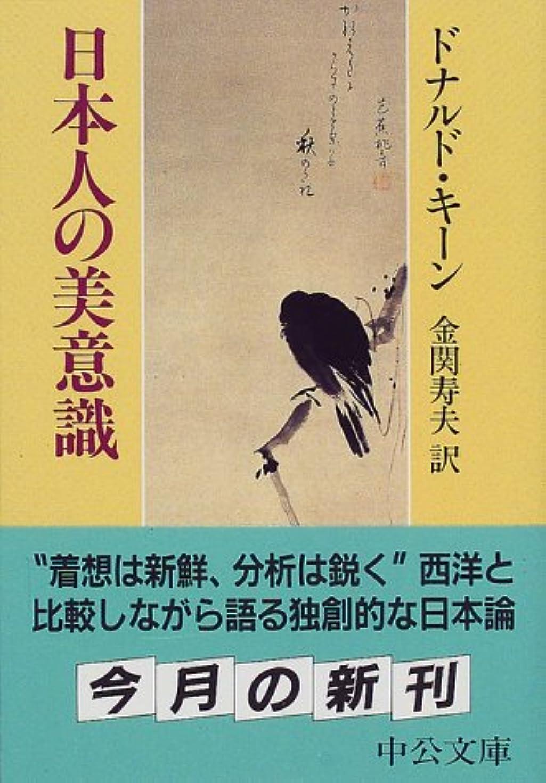 推進ペルーグリル日本人の美意識 (中公文庫)