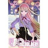 UQ HOLDER!(22) (講談社コミックス)