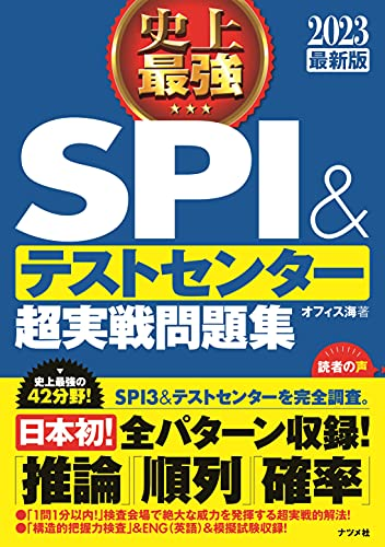 2023最新版 史上最強SPI&テストセンター超実戦問題集