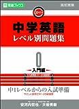 中学英語レベル別問題集 0入門編 (東進ブックス レベル別問題集シリーズ)