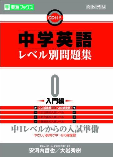 東進ブックス『中学英語レベル別問題集0入門編』