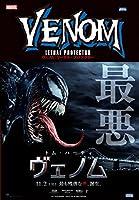 ヴェノム:リーサル・プロテクター (ShoPro Books)