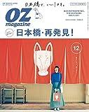 OZmagazine (オズマガジン) 2019年 12月号 [雑誌] - オズマガジン編集部