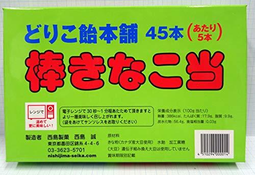 西島製菓 どりこ飴本舗 棒きなこ当 50本入り 新規格品